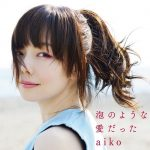 [Album] aiko – Awa no Youna Ai datta (2014/FLAC+MP3)