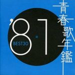 [Album] Various Artists – Seishun Uta Nenkan '81 BEST 30 [MP3/RAR]