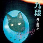 [Album] Yosui Inoue – Kudan [MP3/RAR]