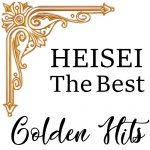 [Album] Various Artists – Heisei The Best: Golden Hits [FLAC + MP3]