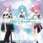 [Album] Various Artists – 初音ミクシンフォニー~Miku Symphony 2018-2019~ オーケストラ ライブ CD (2019/MP3+Hi-Res FLAC/RAR)