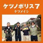 [Album] Ketsumeishi – KETSUNOPOLIS 7 [MP3]