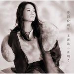 [Album] Kaori Kouzai – Kaori Kouzai Koji Tamaki Wo Utau [MP3]