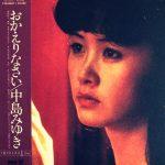 [Album] Miyuki Nakajima – Okaerinasai [FLAC + MP3]