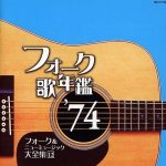 [Album] Various Artists – Folk Utanenkan 1974 [MP3]