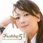 [Album] Kahoru Kohiruimaki – Kohhy 5 [MP3]