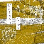 [Album] Hanaregumi – Daresokareso [MP3]