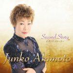 [Album] Junko Akimoto – Second Story [MP3]
