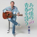 [Album] Ikuzo Yoshi – Anokoro No Seisyun Wo Utau Vol. 3 [MP3]
