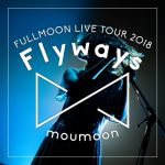 [Album] moumoon – ~Flyways~ IN YEBISU GARDEN HALL 2018.06.09 [FLAC + MP3]