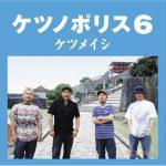 [Album] Ketsumeishi – KETSUNOPOLIS 6 [MP3]