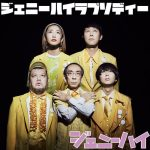 [Single] Genie High – Genie High Rhapsody [MP3]