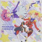 [Album] STAR☆ANIS、AIKATSU☆STARS! – スマホアプリ『アイカツ! フォトonステージ! ! 』ベストアルバム PHOTOKATSU CHRONICLE 02 (2019/MP3/MP3/RAR)