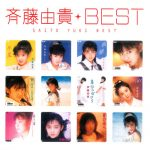 [Album] Yuki Saito – Yuki Saito BEST (Reissue 2019)[FLAC + MP3]