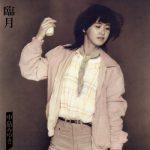 [Album] Miyuki Nakajima – Ringetsu [FLAC + MP3]