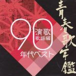 [Album] Various Artists – Seishun Uta Nenkan Enka Kayou Hen 90 Nendai Best [FLAC + MP3]