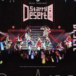 "[Album] スタァライト九九組 – 『少女☆歌劇 レヴュースタァライト』2ndスタァライブ ""Starry Desert"" Live CD (2019/MP3/RAR)"