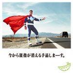 [Album] GReeeeN – Ima kara Oyayubi ga Kieru Tejina Shimaasu.[MP3]