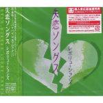 [Album] Various Artists – Shitsuren songs – Revolution ~Onna kakumei~[MP3 / RAR]