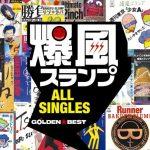 [Album] BAKUFU-SLUMP – GOLDEN BEST/BAKUFU-SLUMP ALL SINGLES [FLAC + MP3]