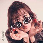 [Album] 大石理乃 – 大石元年 (2019/AAC/RAR)