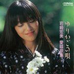 [Album] Hiromi Iwasaki – Yurikago no Uta Iwasaki Hiromi Aishouka Shuu (Reissue 2005)[MP3]
