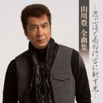 [Album] Yutaka Yamakawa – Yutaka Yamakawa Zenkyokushu -Shinobuhodo Ameno Yukueni Sasu Hikari-[MP3]