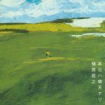 [Album] Noriyuki Makihara – Honjitsu wa Seiten Nari [MP3]