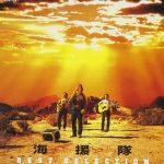 [Album] Kaientai – Zenkyoku-shū [MP3]