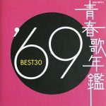 [Album] Various Artists – Seishun Uta Nenkan '69 BEST 30 [MP3]
