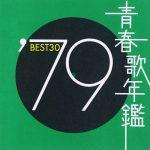 [Album] Various Artists – Seishun Uta Nenkan '79 BEST 30 [MP3]