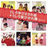 "[Album] Onyanko Club – ""Ushiroyubi Sasaregumi + Ushirogami Hikaretai"" SINGLES Complete [MP3]"