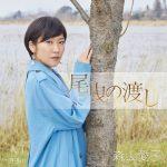 [Single] Aiko Moriyama – Obikino Watashi [MP3]