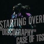 """[Album] TOKYO GIRLS' STYLE – STARTING OVER! """"DISCOGRAPHY"""" CASE OF TGS [MP3]"""