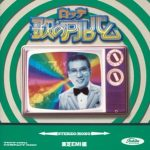 [Album] Various Artists – LOTTE Uta no Album Toshiba EMI Hen [FLAC + MP3]