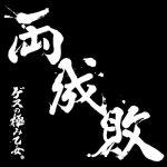 [Album] Gesu no Kiwami Otome. – Ryouseibai [MP3]