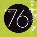 [Album] Various Artists – Seishun Uta Nenkan '76 BEST 30 [MP3]