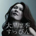[Album] Maki Ohguro – Suppin [MP3]