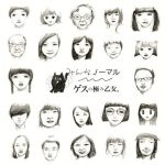 [Album] Gesu no Kiwami Otome. – Minna Normal [MP3]