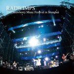 [Album] RADWIMPS – RADWIMPS 2019 Strawberry Music Festival in Shanghai [FLAC + MP3]