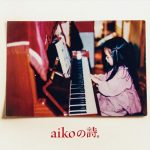 [Album] aiko – aiko no uta.[FLAC + MP3]