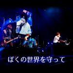 [Single] Golden Bomber – Boku no sekai wo Mamotte [FLAC + MP3]
