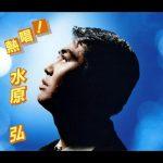 [Album] Hiroshi Mizuhara – Hatsukoukai! Nesshou! Hiroshi Mizuhara Vol.1 [MP3/RAR]
