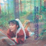 [Album] Amii Ozaki – Jikan Chizu (Remastered 2019)[FLAC + MP3]