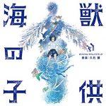 [Album] 久石譲 – 「海獣の子供」オリジナル・サウンドトラック サウンドトラック (2019/MP3/RAR)