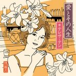 [Album] Teresa Teng – Aito Sono Jinsei [FLAC + MP3]