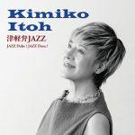 [Album] Kimiko Itoh – Tsugaru Ben Jazz – Jazz Dabe! Jazz Dasa![M4A]