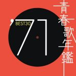 [Album] Various Artists – Seishun Uta Nenkan '71 BEST 30 [MP3]