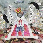 [Album] Gesu no Kiwami Otome. – Miryoku ga Sugoi yo [MP3]
