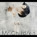 [Single] Mr.Children – Shirushi [FLAC + MP3]